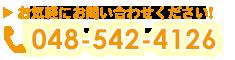 048-542-4126